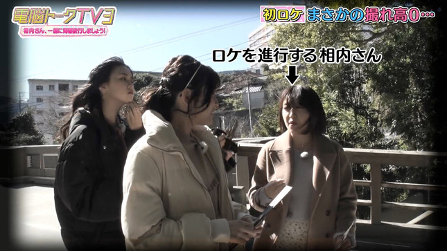 相内優香 電脳トークTV 19