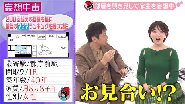 大橋未歩 妄想中毒 8