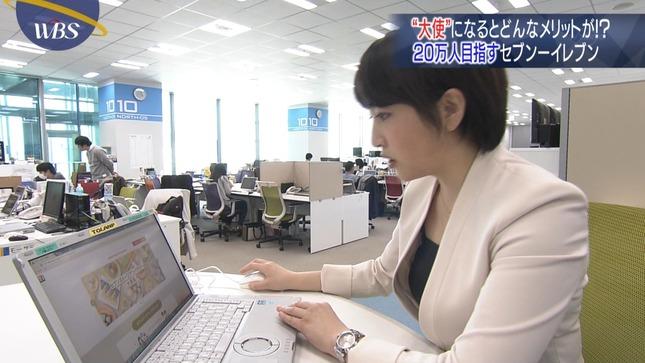 相内優香 ワールドビジネスサテライト 片渕茜 3