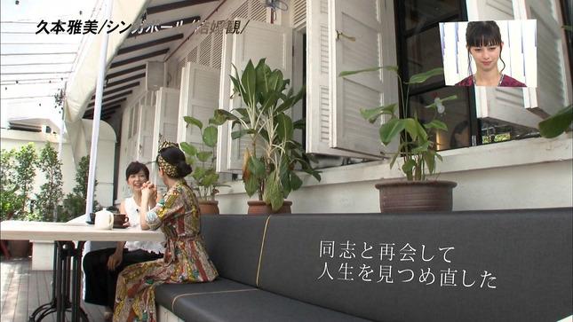 中野美奈子 アナザースカイ 12