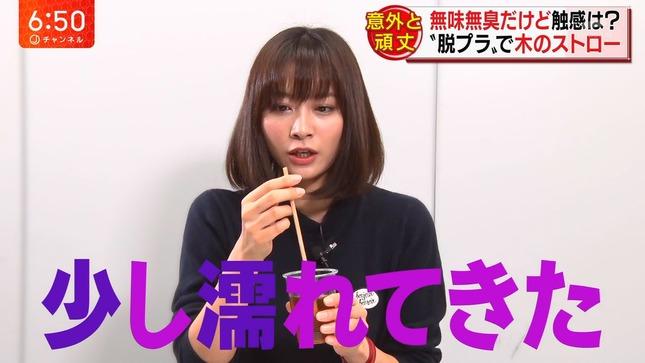 久冨慶子 スーパーJチャンネル やべっちFC 8