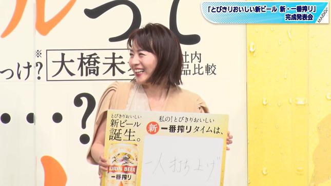 大橋未歩 新・一番搾り 完成発表会 11
