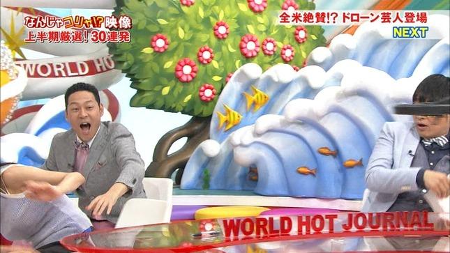 西尾由佳理 世界HOTジャーナル 09
