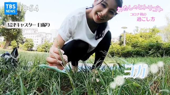 島津久美子 わたしのヒトリゴト 8