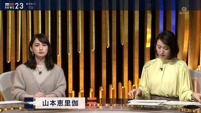 小川彩佳 news23 山本恵里伽 14