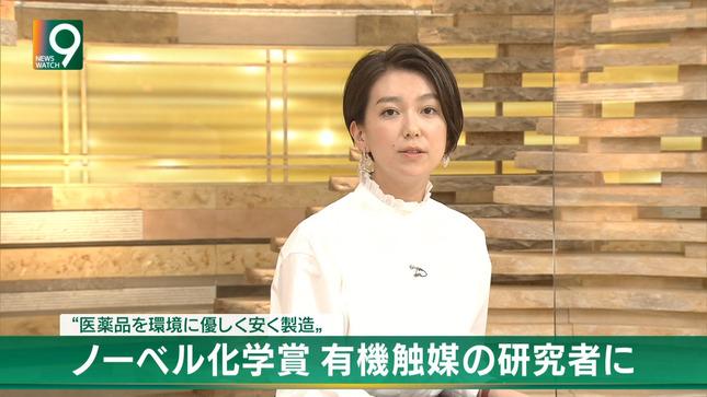 和久田麻由子 ニュースウオッチ9 15
