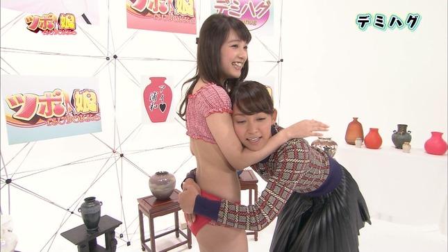 出水麻衣 ツボ娘 池田ショコラ 13