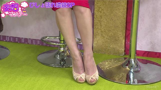 塩地美澄 妄想マンデー 2