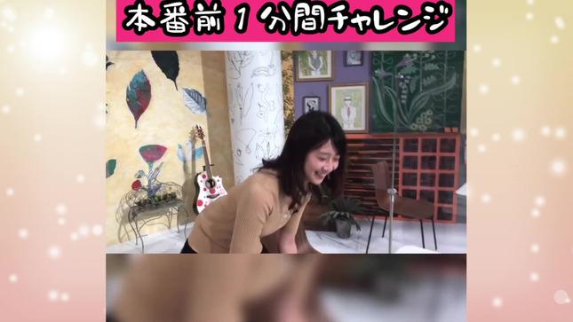 虎谷温子 す・またん! 本番前1分間チャレンジ 8