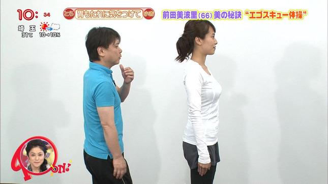 上田まりえ PON! 笑ってコラえて! 12