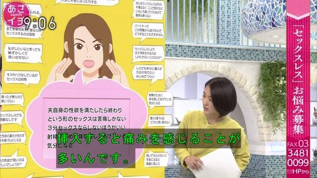 近江友里恵 あさイチ 橋本奈穂子 7