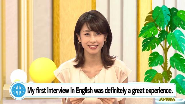 加藤綾子 SNS英語術 池上彰が教えたい! 11