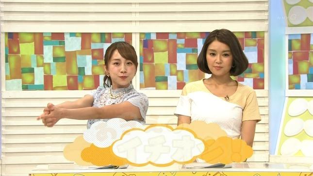 塚原愛 どーも、NHKです。 8