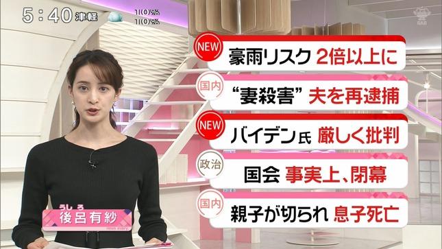 後呂有紗 Oha!4 news every 2