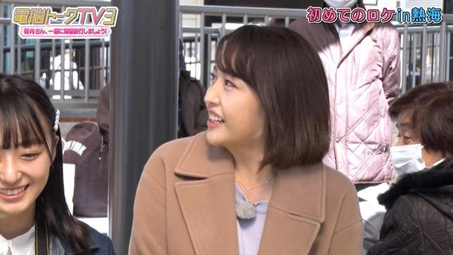 相内優香 電脳トークTV 3