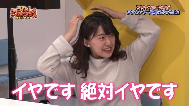 尾崎里紗 うわっ!ダマされた大賞2018 4