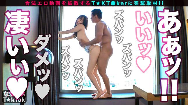 なまハメT☆kTok_Report.2 新社会人の彼女はドスケベボディ 10