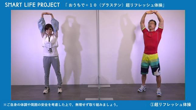 宇賀なつみ スマート・ライフ・プロジェクト 4
