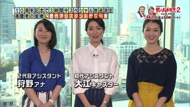 大江麻理子 福田典子 狩野恵里 モヤモヤさまぁ~ず2 1