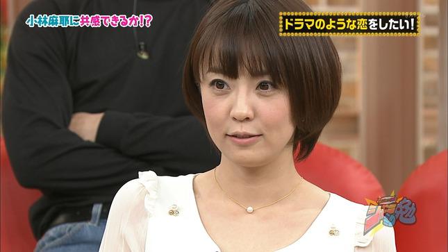 小林麻耶 ジャニ勉 05