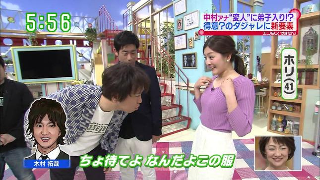 中村秀香 す・またん! 7