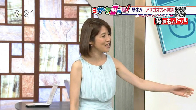 鎌倉千秋 週刊まるわかりニュース 7