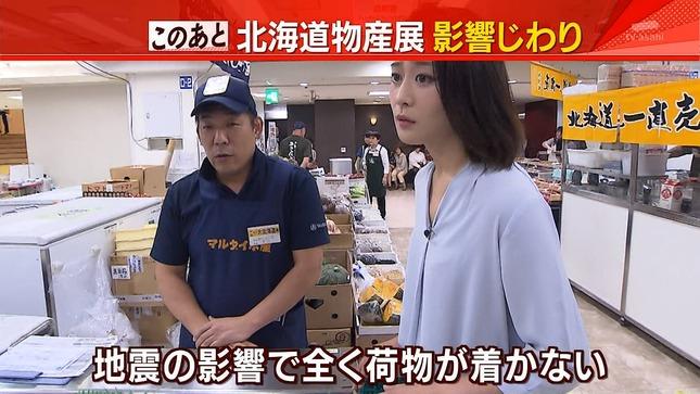 森葉子 スーパーJチャンネル2