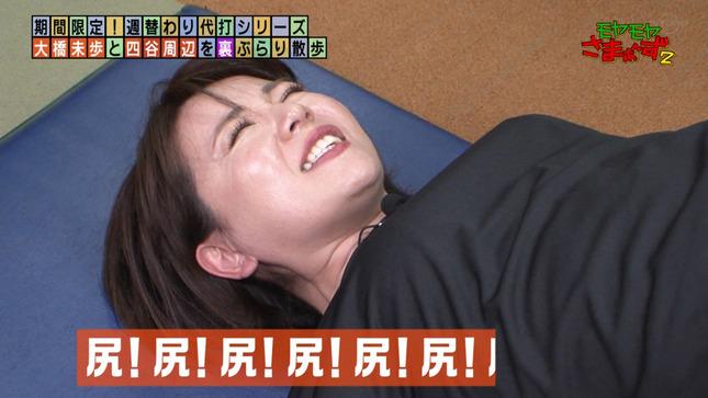 大橋未歩 モヤモヤさまぁ~ず2 8
