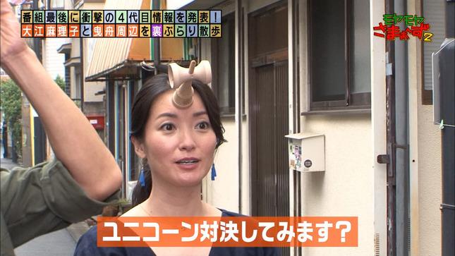 大江麻理子 モヤモヤさまぁ~ず2 11