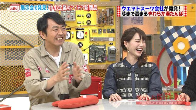 新井恵理那 所さんお届けモノです! ニュースキャスター 2