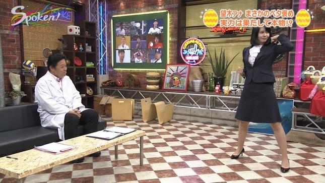望木聡子 ドデスカ! デルサタ Spoken! 6