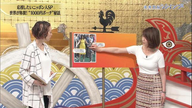 秋元玲奈 SPORTSウォッチャー 未来世紀ジパング 7
