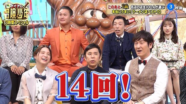 團遥香 アイアム冒険少年 15