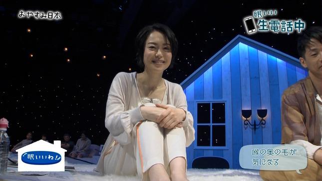 池田伸子 おやすみ日本 4