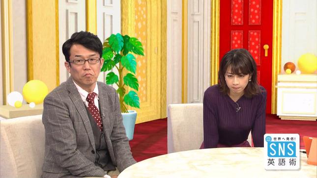 加藤綾子 世界へ発信!SNS英語術 探偵!ナイトスクープ 13