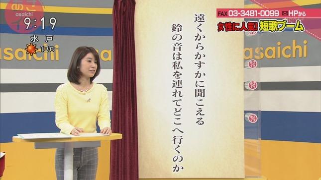 三輪秀香 あさイチ 08