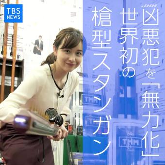 宇賀神メグ TBS NEWS 10