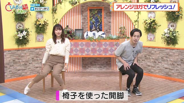 北川彩 とびっきり!しずおか土曜版 4