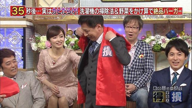 伊藤綾子 あのニュースで得する人損する人 21