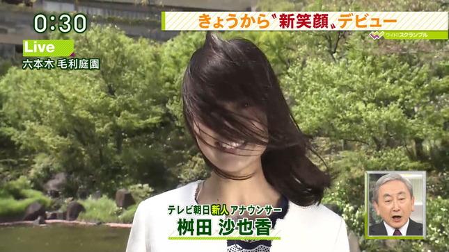 桝田沙也香 ワイド!スクランブル 11