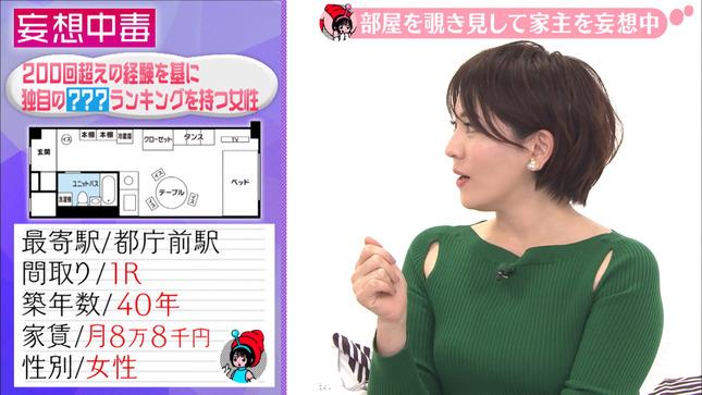 大橋未歩 妄想中毒 9