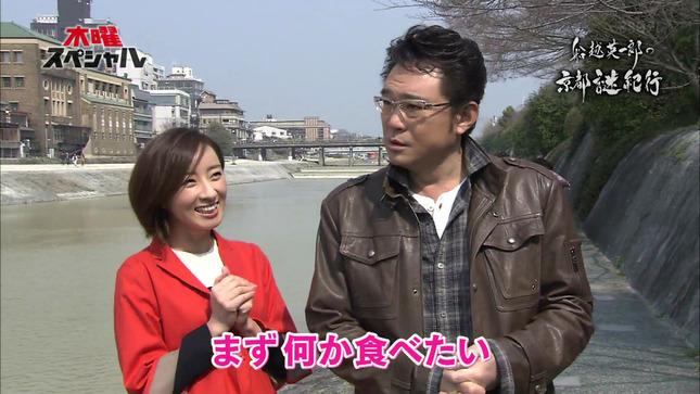 西尾由佳理 船越英一郎の京都謎紀行 アスリートの輝石 01