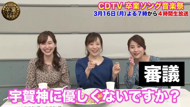 日比麻音子 江藤愛 宇賀神メグ CDTV デカ盛りチャレンジ24
