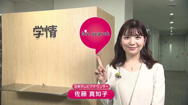 佐藤真知子 biz search 1