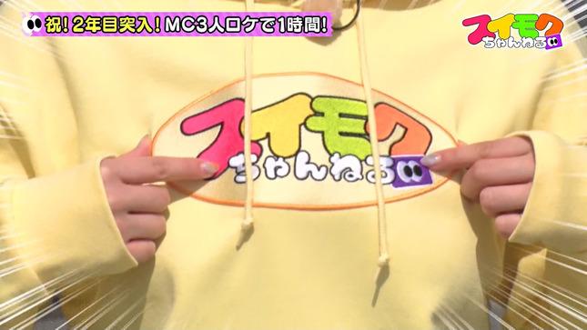 トラウデン直美 スイモクチャンネル 3