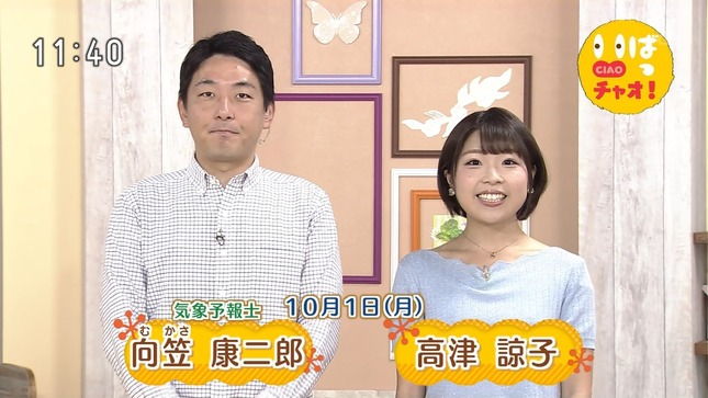 高津諒子 いばっチャオ! 1