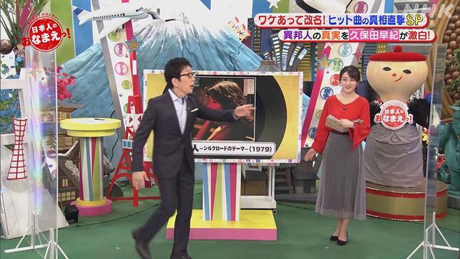 赤木野々花 日本人のおなまえっ! 2