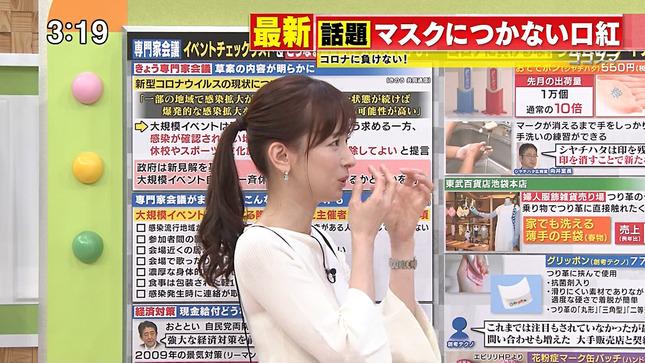 皆藤愛子 ゴゴスマ 9