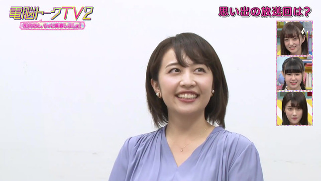 電脳トークTV2~相内さん、もっと青春しましょ! 1
