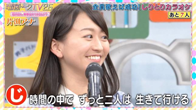 角谷暁子 田中瞳 森香澄 片渕茜 電脳トークTV 4